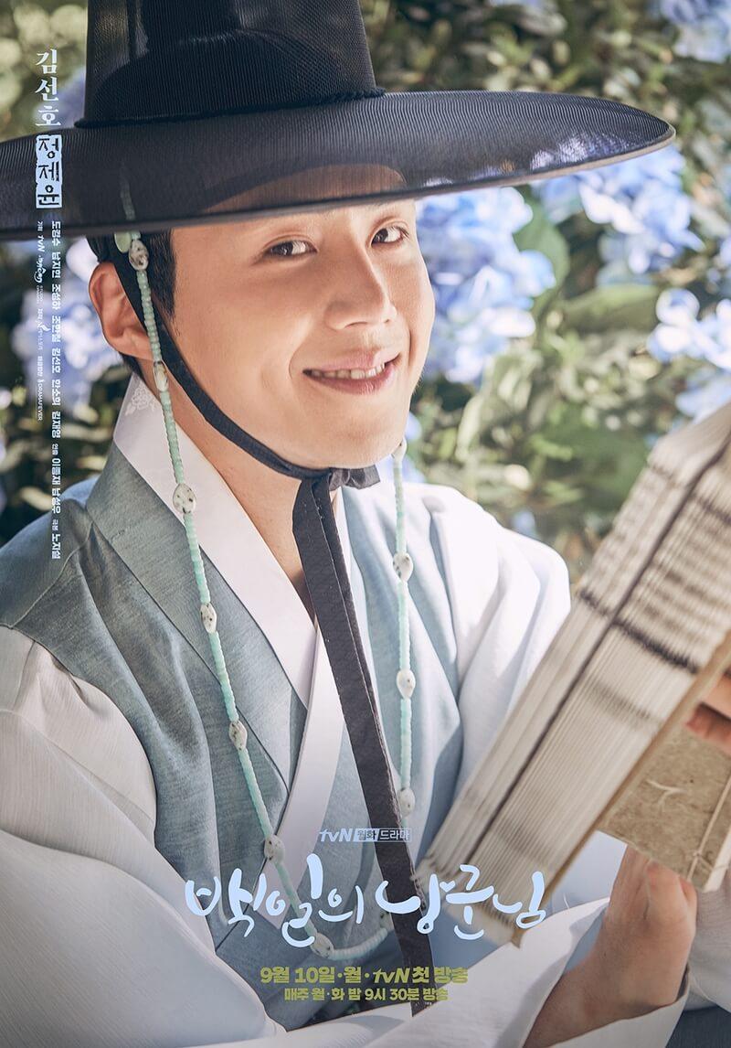 LIVE: Review & Rekap Drama Korea 100 Days My Prince Ep.1 - Ep.16 4